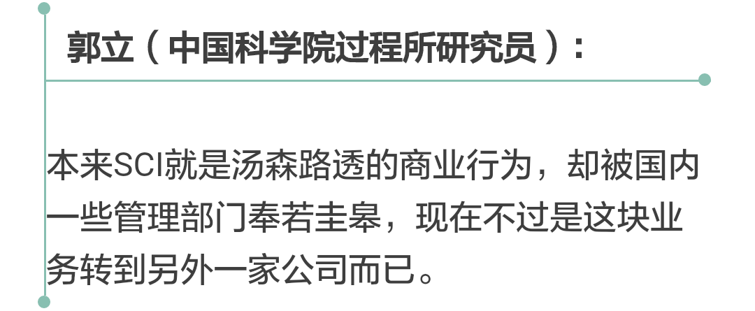 中国科讯谈SCI被卖