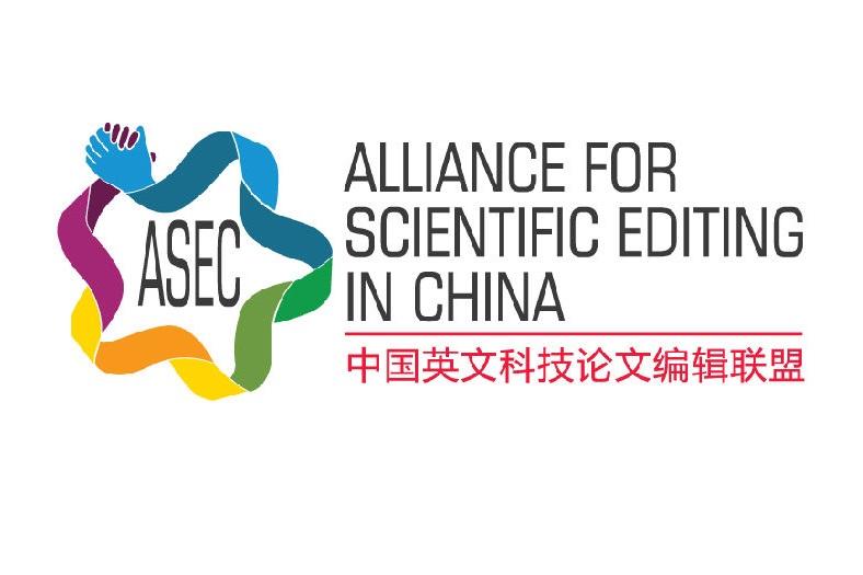 ASEC中国英文科技论文编辑联盟