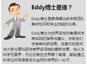 Eddy博士是意得辑出版专家团队集体知识和专业技能的化身