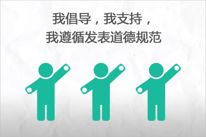 倡导、支持、遵循发表道德规范,打击发表不端行为